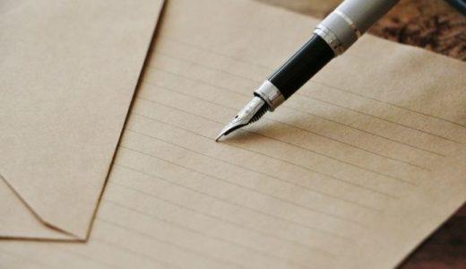 弔電のお礼やお返しはどうすればいい?マナーやお礼状の書き方を紹介します