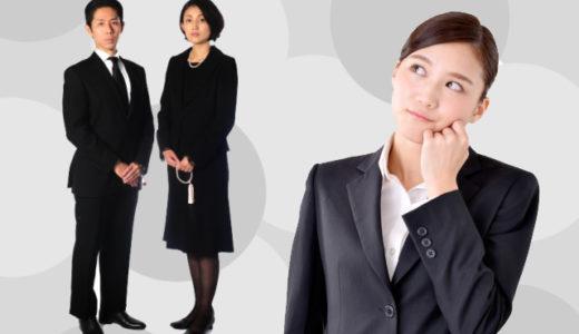 葬式に参列する時、黒いビジネススーツやリクルートスーツでも大丈夫?