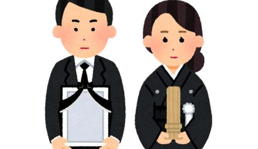 「お通夜」「葬儀」「告別式」の違いとは?