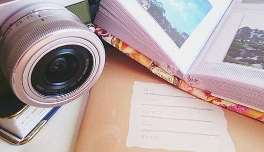 【終活】写真整理やアルバム整理を効率的に行うコツとは