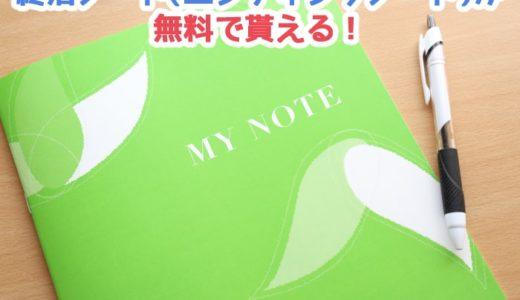エンディングノート(終活ノート)を無料で貰ってみたら高クオリティで驚きました!おすすめです