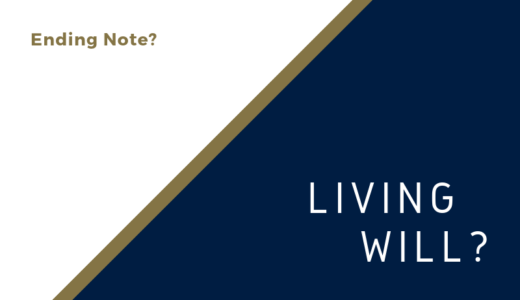 エンディングノートとリビングウィルの違いは?