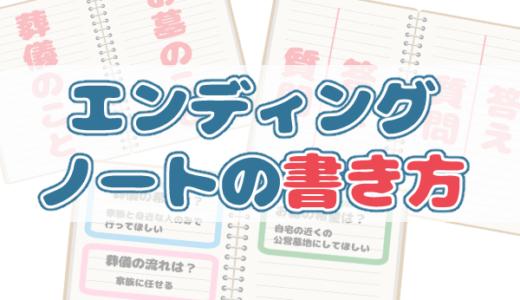 【簡単】エンディングノートの書き方ポイントと注意点を総まとめ