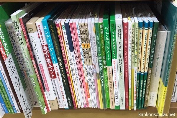 本屋「ジュンク堂書店」のエンディングノート売り場
