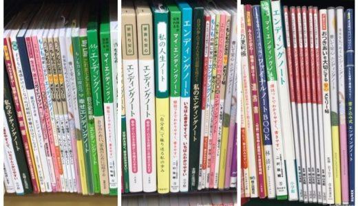 エンディングノートは本屋さん(書店)に売っているのか?実際に売り場を見てきました!