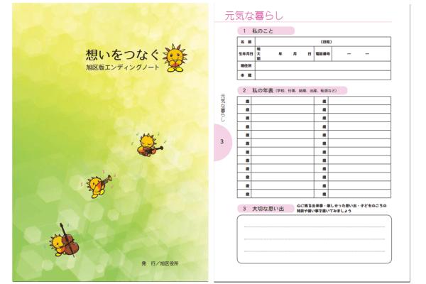 横浜市旭区の無料エンディングノート