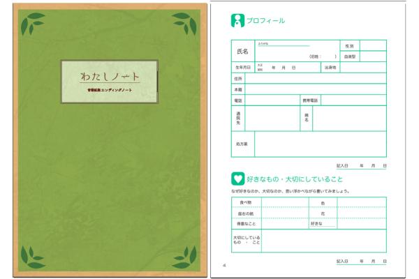 青葉区の無料エンディングノート