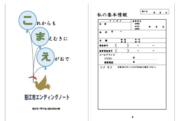 狛江市の無料エンディングノート
