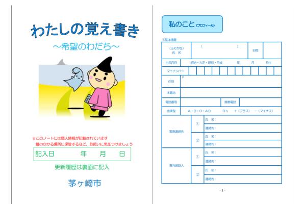 茅ヶ崎市の無料エンディングノート