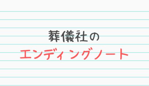 エンディングノートを配布している葬儀社9選!【終活ノート】