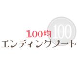 エンディングノート,100円ショップ,100均