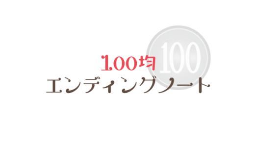 エンディングノートは100均(100円ショップ)で売っているのか?