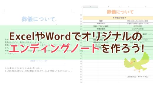 エクセルやワードでオリジナルのエンディングノートを手作りしよう!