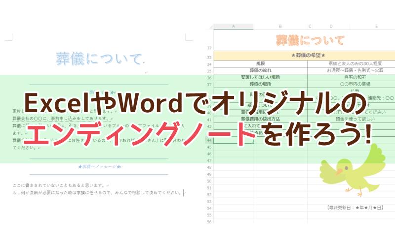ExcelやWordでオリジナルのエンディングノートを作ろう