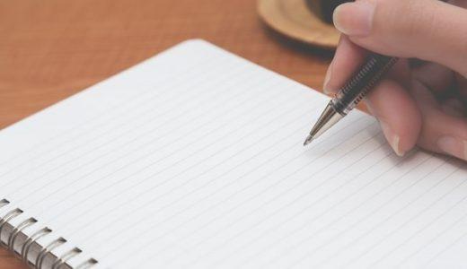 【終活】自分史ノートを書くメリットや自分史年表の書き方!おすすめ書籍も