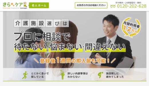 1週間で即入居できる老人ホームを探す!【東京・神奈川・千葉・埼玉】