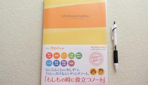 コクヨのエンディングノート「もしもの時に役立つノート」を購入レビュー