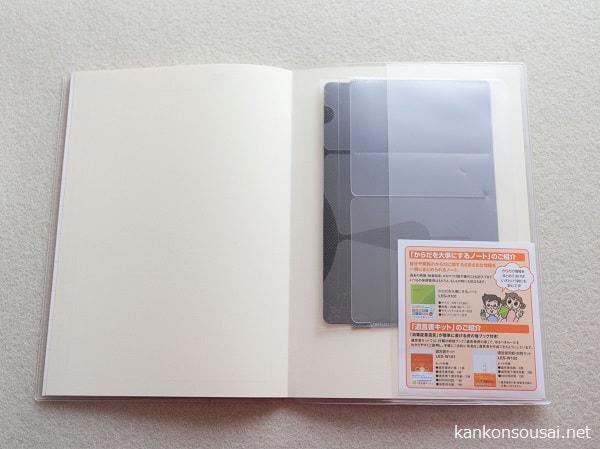 コクヨのエンディングノート「もしもの時に役立つノート」