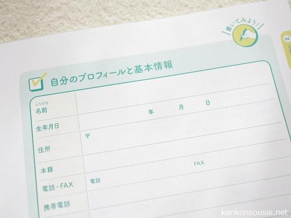 NHKまる得マガジン,エンディングノート