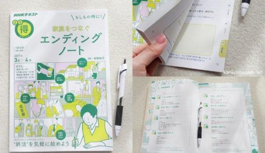 【購入レビュー】NHKまる得マガジン「もしもの時に家族をつなぐエンディングノート」