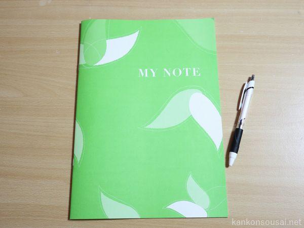 エンディングノート,無料,おすすめ,終活ノート